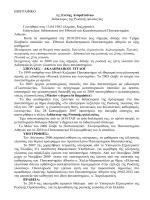Ελένη Ανδρέιτσενκο - Τμήμα Σλαβικών Σπουδών