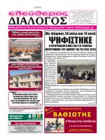 ΒΑΘΙΩΤΗΣ - Peristeri News