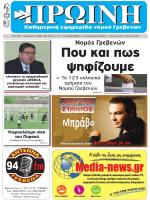 grevena efimerida 12 - Media-News. Η πύλη της δικής σας