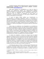 Kατσίρας - WordPress.com