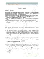 Ασκήσεις ΔΙΠ50 - Tech and Math