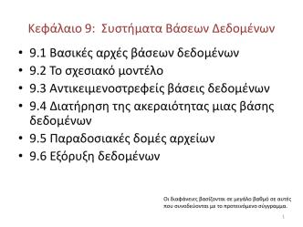 9. Συστήματα Βάσεων Δεδομένων
