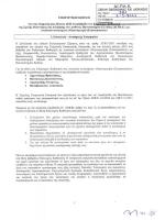 Εισηγητική Έκθεση για την πλήρωση μιας θέσης ΔΕΠ, στη βαθμίδα