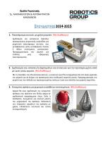 Σπουδαστικές & Διπλωματικές εργασίες 2014-2015