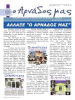 Διαβάστε το νέο τεύχος της εφημερίδας εδώ. - Τήνος