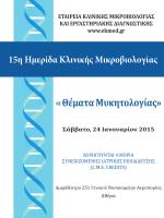 «Θέματα Μυκητολογίας» - Εταιρεία Κλινικής Μικροβιολογίας και