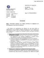 εγκυκλιος 53560/5-6-2013 υλοποιηση εργασιων για πληρη αναπτυξη