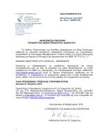 Προκήρυξη μίας (1) θέσης Επίκουρου καθηγητή στο Διεθνές
