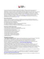 Λίγα λόγια για το φορέα υλοποίησης του έργου (pdf)