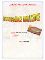 Μυκηναϊκός Πολυτισμός (pdf) - Γεωργίου Βασιλική Α1