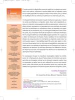 Προαγωγή και Αγωγή Υγείας στις Υπηρεσίες Υγείας
