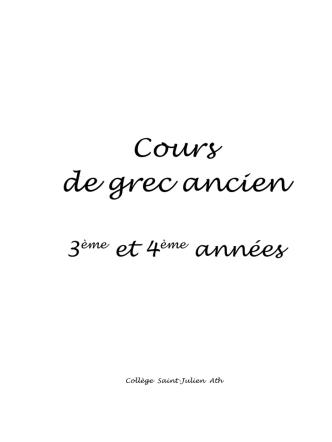 Cours de grec ancien - Collège Saint Julien