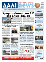 Εφημερίδα Δήμου Ιδαλίου