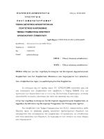Εγκύκλιος - Κεντρικό Αρχαιολογικό Συμβούλιο & Συμβούλιο Μουσείων