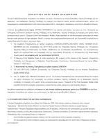 (1) θέση Διοικητικού Υπαλλήλου στο πλαίσιο του έργου