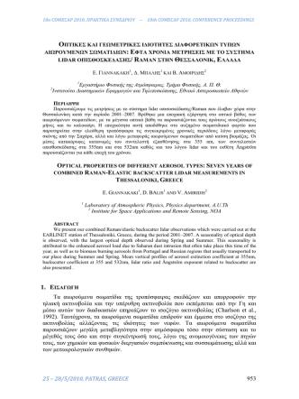 25 – 28/5/2010, PATRAS, GREECE 953 Τα αιωρούμενα σωματίδια