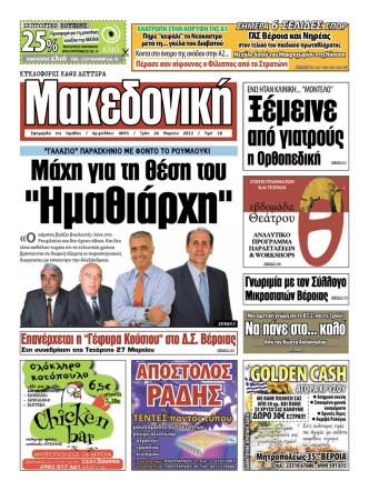 132781320-μακεδονικη-4093 - Imathia Sports News