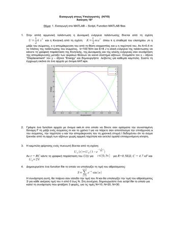 (1−e ) U0=2V ⋅sin(n)