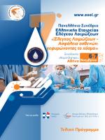 Πρόγραμμα - Ελληνική Εταιρεία Ελέγχου Λοιμώξεων