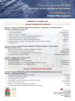 ΠΑΡΑΣΚΕΥΗ, 24 Οκτωβρίου 2014 Σεμινάριο: ΚΑΡΚΙΝΟΣ - εμ