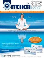 Τεύχος 69 - Πανελλήνια Ένωση Οπτικών & Οπτομετρών