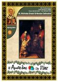 Η Αμπελος Η Αμπελος The Vine - St Nicholas Greek Orthodox