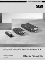 Σύγχρονοι γραµµικοί ηλεκτροκινητήρες SL2 - SEW