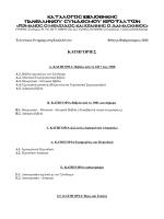 katalogos.bibliothikis - Ρωμανός ο Μελωδός & Ιωάννης ο Δαμασκηνός