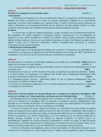 ist. kat. 2012 vbougadi.pdf