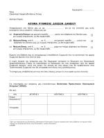 αιτημα ρυθμισης δοσεων δανειου αρδ30
