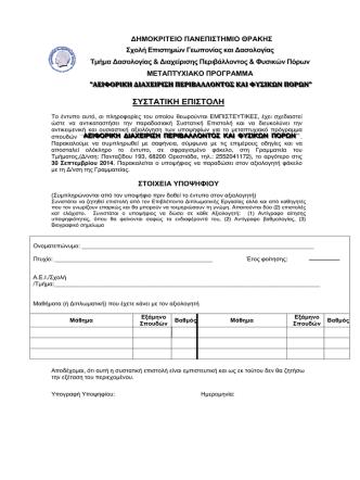 3. Συστατική Επιστολή 2014-2015.pdf