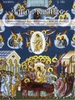 διμηνιαιο περιοδικο ιερας μητροπολεως σερρων και