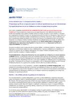 ετησια εκθεση 2012: τα σημαντικοτερα σημεια 1 - EMCDDA