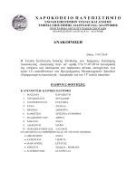 Πατήστε εδώ για να κατεβάσετε σε μορφή pdf τον Κατάλογο