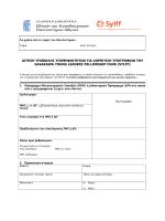 Φόρμα αίτησης