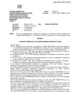 Άδεια δραστηριότητας συλλογής και μεταφοράς μη επικίνδυνων