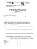 συστατικές - Ευρωπαϊκές Σπουδές για Στελέχη Επιχειρήσεων και