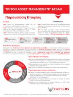 TRITON Παρουσίαση Εταιρίας - Triton Asset Management ΑΕΔΑΚ