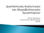 Διαπίστευση Αναλυτικών και Μικροβιολογικών Εργαστηρίων