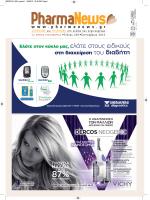 Τεύχος 229 - PharmaNews