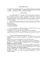 Πρακτικό Διοικητικού Συμβουλίου 3-12-2012