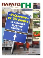 τα ελληνικά αγροτικά προϊόντα