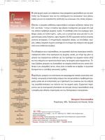 Προαγωγή και Αγωγή Ψυχικής Υγείας