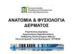 ΑΝΑΤΟΜΙΑ & ΦΥΣΙΟΛΟΓΙΑ ΔΕΡΜΑΤΟΣ