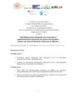 Πρόγραμμα - Friedrich-Ebert