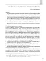 Θετικισμός στην ψυχολογική έρευνα: μία απόπειρα κριτικής θεώρησης