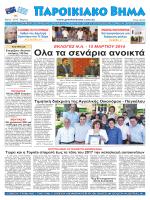 μαρτιος 2014 - Greek Tribune