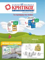 ΜΕΓΑΛΟΣ ΔΙΑΓΩΝΙΣΜΟΣ - Super market Κρητικός