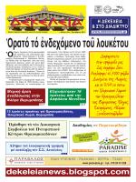 Οκτώβριος 2011 - Εφημερίδα ΔΕΚΕΛΕΙΑ