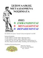 ΣΕΞΟΥΑΛΙΚΩΣ ΜΕΤΑΔΙΔΟΜΕΝΑ ΝΟΣΗΜΑΤΑ (Σ